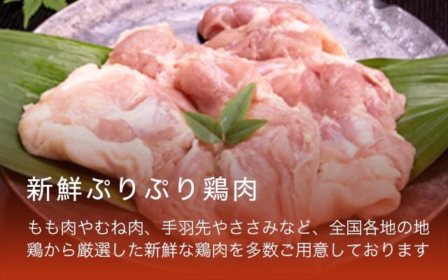 厳選の鶏肉